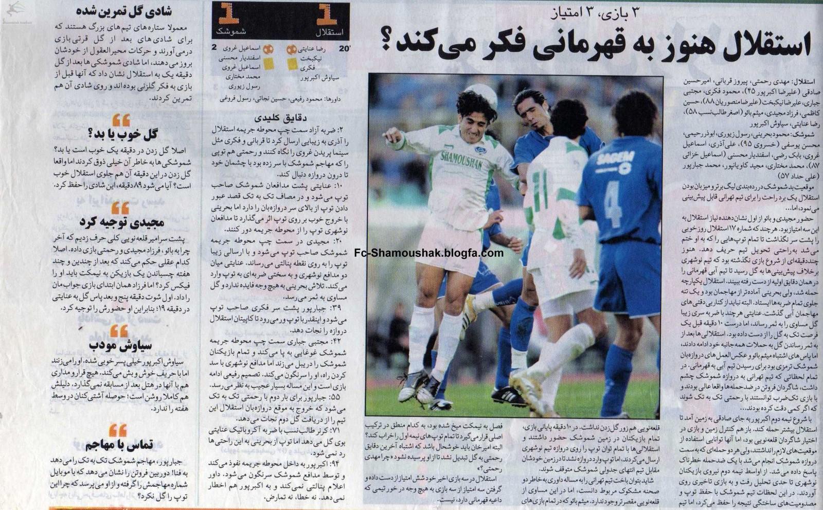 http://fc-shamoushak.persiangig.com/image/rozname-goal-shamoushak-esteghlal.jpg