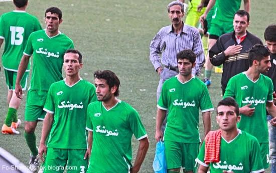 http://fc-shamoushak.persiangig.com/image/shamoushak-perspolisnovi-leag3/Shamoushak-Nowshahr-PerspolisNovin-Leuge3.10.jpg
